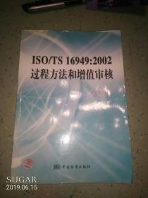 ISO/TS 16949:2002過程方法和增值審核