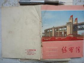 练习册-南京长江大桥