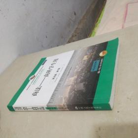 商法——商科学生用(英文版·第7版)(工商管理经典教材·核心课系列;教育部高校工商管理类教学指导