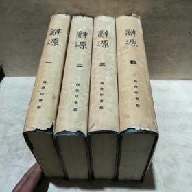 辞源(修订本,1一4册,精装)