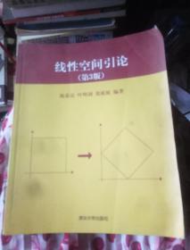 线性空间引论