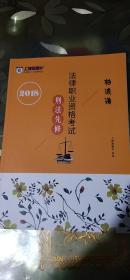 上律指南针2018法律职业资格考试 刑法先修 柏浪涛