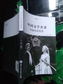 外国文学名著改编电影欣赏