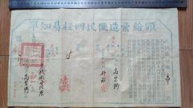 民国税收票证-----中华民国7年福建省古田县