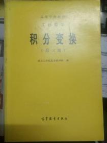 《高等学校教材 工程数学 积分变换(第三版)》