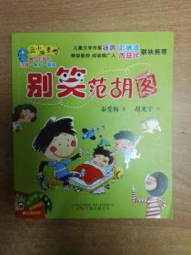 最小孩童书 最成长系列:别笑范胡图(彩绘注音版)