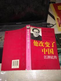 他改变了中国,..
