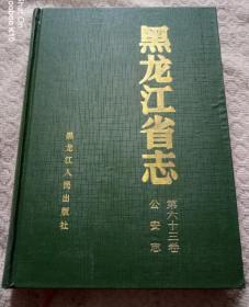黑龙江省志第六十三卷:公安志