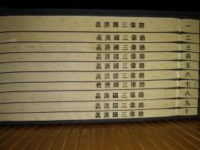 低价出售扬州广陵古籍刻印社1999年一版一印大开本《绣像三国演义》线装纸面布函全十册。。。。,
