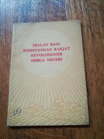 各国革命人民胜利的航向(印尼文)