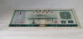 中国银行外汇兑换券 壹圆 1元 一九七九年 1979年 绿色 ZX 990373