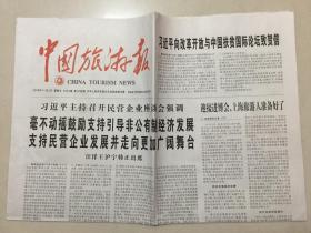 中国旅游报 2018年 11月2日 星期五 今日8版 第5768期 邮发代号:1-40
