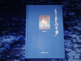 (張承志簽名本)《三十三年行半步》一版一印,布面精裝,張承志先生親筆簽名于藏書票之上,簽名永久保真