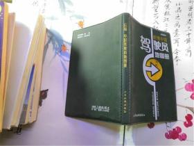 新编中国驾驶员地图册