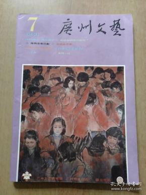 广州文艺1986年第7期总第127期
