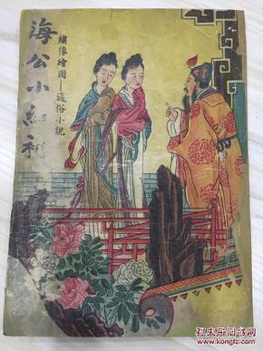 绣像绘图通俗小说 海公小红袍 民国