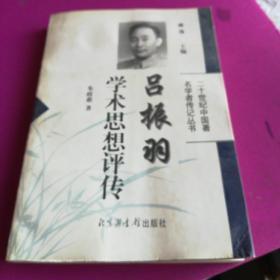 吕振羽学术思想评传——二十世纪中国著名学者传记丛书