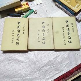 中国通史简编(3本合售)