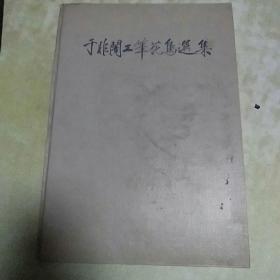 59年版精装本(于非闇工笔花鸟选集)