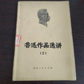 鲁迅作品选讲(2)  封面鲁迅像