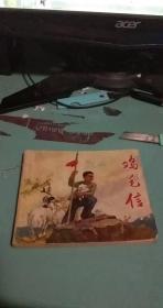 文革连环画-【鸡毛信】