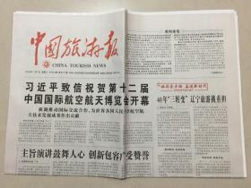 中国旅游报 2018年 11月7日 星期三 今日12版 第5771期 邮发代号:1-40