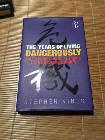 THE YEARS OF LIVING DANGEROUSLY(大32开)