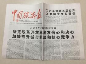 中国旅游报 2018年 11月8日 星期四 今日16版 第5772期 邮发代号:1-40
