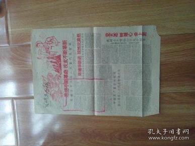 生日老报纸(郴州文献)   1960年2月23日资矿工人报  套红印 右下角缺   正反两面有红色圈画如图