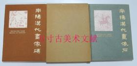 南阳汉代画像石 南阳汉代画像砖 两册合售 文物出版社布面精装 库存近全新