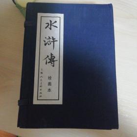 水浒传绘画本(全40本)(盒装连环画)