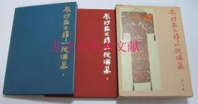 长沙马王堆一号汉墓 上下册 文物出版社与日本平凡社合作出版 日文  1976年原函原外箱  做工纸张超级好