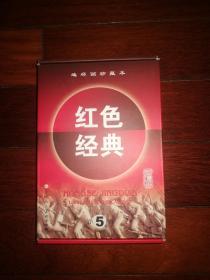 红色经典连环画5