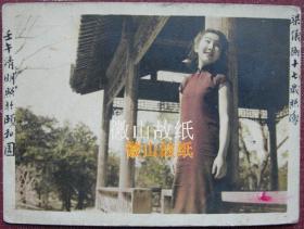 民国老照片(民国服装服饰名人签名照)——北京故宫博物院《故宫博物院十九年纪念——文献专刊》之《各典礼皇后穿戴之一斑》作者——梁仪衡——民国旗袍美女——壬午年(1942年)清明节,于北京颐和园。手工上色。背面文字:这张是大梁得意的杰作,光线形象都很好,我异常的珍视着这张像片,因为它给那曾经的可爱的岁月,留下了一个美好的痕迹!!因为你看我脸上的那种单纯的快乐,就知道我还未经过任何风暴啊!《陌上》
