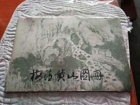 梅清黄山图册(故宫博物院供稿)上海人民美术出版社,1980年一版一印,品好,奇书少见,看图免争议。