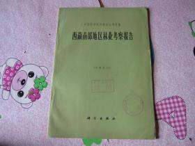 西藏南部地区林业考察报告(中国科学院西藏综合考察队)