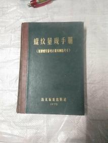 螺纹量规手册(普通螺纹量规计算及制造尺寸)