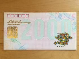 24k镀金生肖贺卡 南昌印钞厂 2000