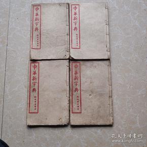 民国版《中华新字典》何维朴书(4本)