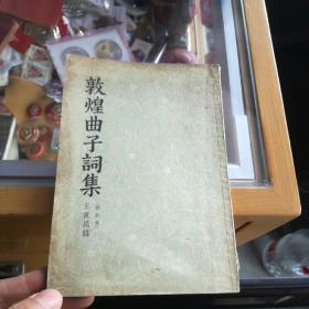 敦煌曲子词集(修订本)