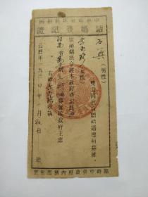 中华苏维埃共和结婚登记证一张