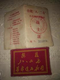 文革安徽合肥八二七革命造反兵团战士证和袖标各一枚