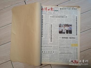 沈阳日报  2000 年8月