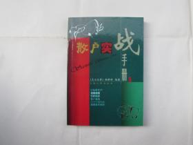 散户实战手册(1)