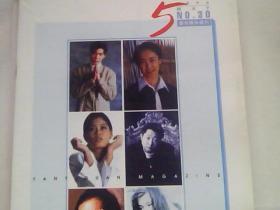 都市娱乐画刊 演艺圈 8开 1996年 【1.2.3.4.5.】 5本