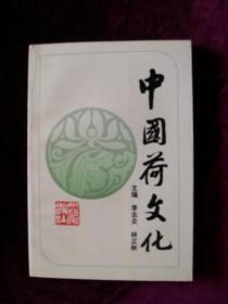 中国荷文化