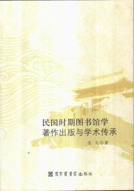 民国时期图书馆学著作出版与学术传承