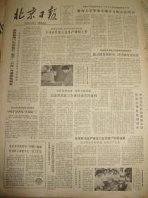 《北京日报》【在陇海铁路宝天段中断期间,客户列车绕道包兰线、京包线运行】