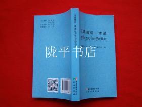 汉语藏语一本通