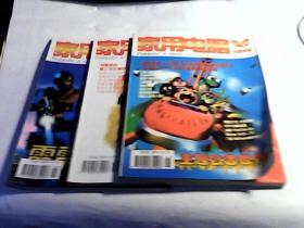 家用电脑与游戏机2000年第1.2.3期【3本合售】